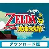 ダウンロード版 ゼルダの伝説 大地の汽笛(WiiU)