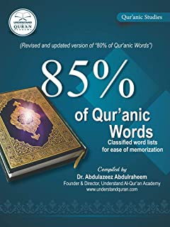 Buy 55 Verbs of Quran - Merged Translation In English & Urdu
