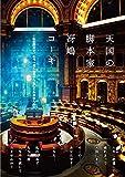 Theatrical Play - Tengoku No Kyakuhonka Saejima Koki [Japan DVD] BLMC-1023
