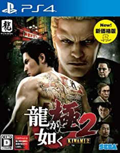 Yakuza electrode 2 new price version - PS4