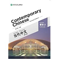 Contemporary Chinese (Revised edition) Vol. 2 - Textbook