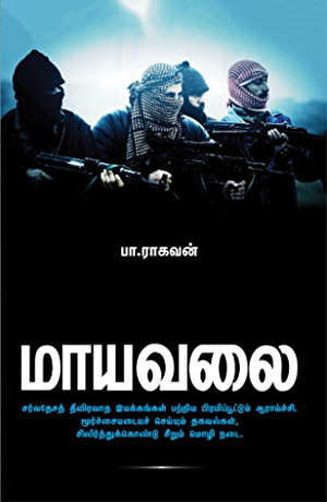 Maayavalai  (Tamil)