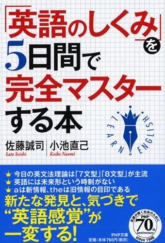 「英語のしくみ」を5日間で完全マスターする本 (PHP文庫)