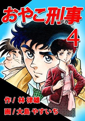 OYAKO-DEKA Vol04 Remastering Version (Japanese Edition)