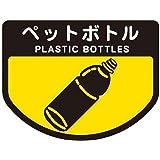 山崎産業 ゴミ箱用分別シール 小