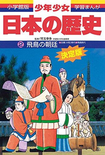 飛鳥の朝廷―古墳(大和)時代・飛鳥時代 (小学館版学習まんが―少年少女日本の歴史)