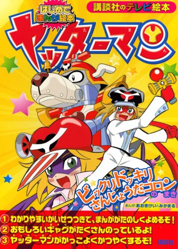 (Comic books for the first time TV picture book of 1444 Kodansha) Maki of Colon's cartoon picture book Yatterman surprised Candid Sanjo first time (2008) ISBN: 4063444449 [Japanese Import]