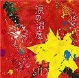 涙の温度(初回限定盤A)(DVD付)