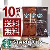スターバックス 訳あり オリガミ パーソナルドリップコーヒー 10g×10袋セットハウスブレンド/パイクプレイスロースト/カフェベロナ パイクプレイスロースト(10袋入)