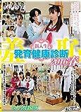羞恥 新入生発育健康診断2016春 [DVD]