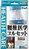 中山式 腰椎医学 コルセット 標準タイプ Lサイズ 腰回り 80~100cm