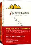 追风筝的人+牧羊少年奇幻之旅(套装共2册)