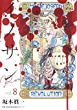 イノサン Rouge ルージュ 8 (ヤングジャンプコミックス)