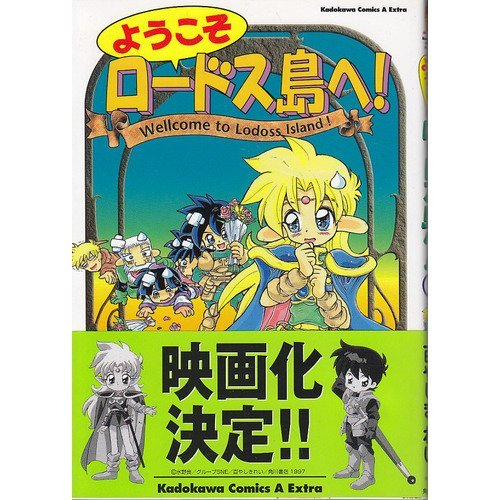 Welcome to Rhodes! (1) (Kadokawa Comics Ace Extra) (1997) ISBN: 4047131903 [Japanese Import]