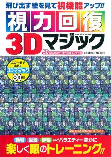 視力回復3Dマジック (Gakken Mook)