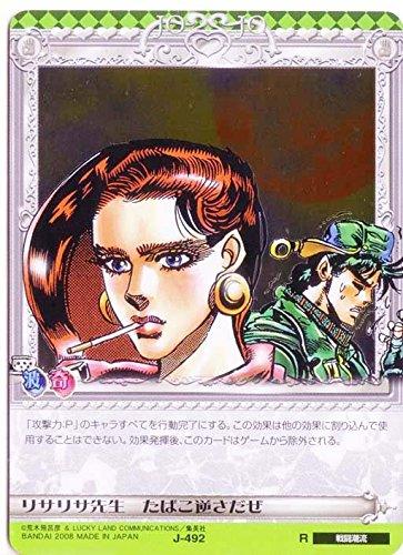 ジョジョの奇妙な冒険ABC 5弾 【レア】 《イベント》 J-492 リサリサ先生 たばこ逆さだぜ B00BY0N3AE