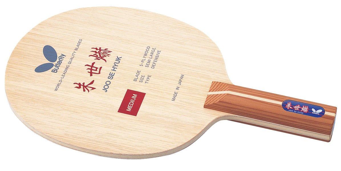 バタフライ(Butterfly) 卓球 ラケット 朱世爀 ST 33904 B000AS8OW8