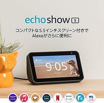 Echo Show 5 (エコーショー5) スマートディスプレイ with Alexa、チャコール