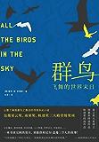 """群鸟飞舞的世界末日( """"打败刘慈欣《三体》的星云奖大奖得主"""")"""