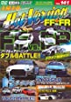 DVDホットバージョンVol.141 (DVDホットバージョン(J))