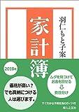 羽仁もと子案家計簿 2018年版 婦人之友社