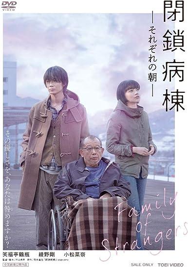 閉鎖病棟-それぞれの朝- [DVD]