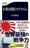 日米同盟のリアリズム (文春新書)