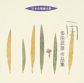 Amazon | 日本合唱曲全集「雨」...