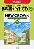 2年三省堂ニュークラウン教科書ガイドCD (<CD>)