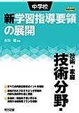 平成29年版 中学校新学習指導要領の展開 技術・家庭 技術分野編