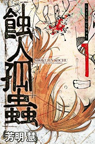 蝕人孤蟲(1) (講談社コミックス)