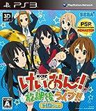 けいおん!  放課後ライブ! !  HD Ver.(ICカードステッカーセット 同梱)