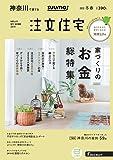 SUUMO注文住宅 神奈川で建てる 2019年冬春号