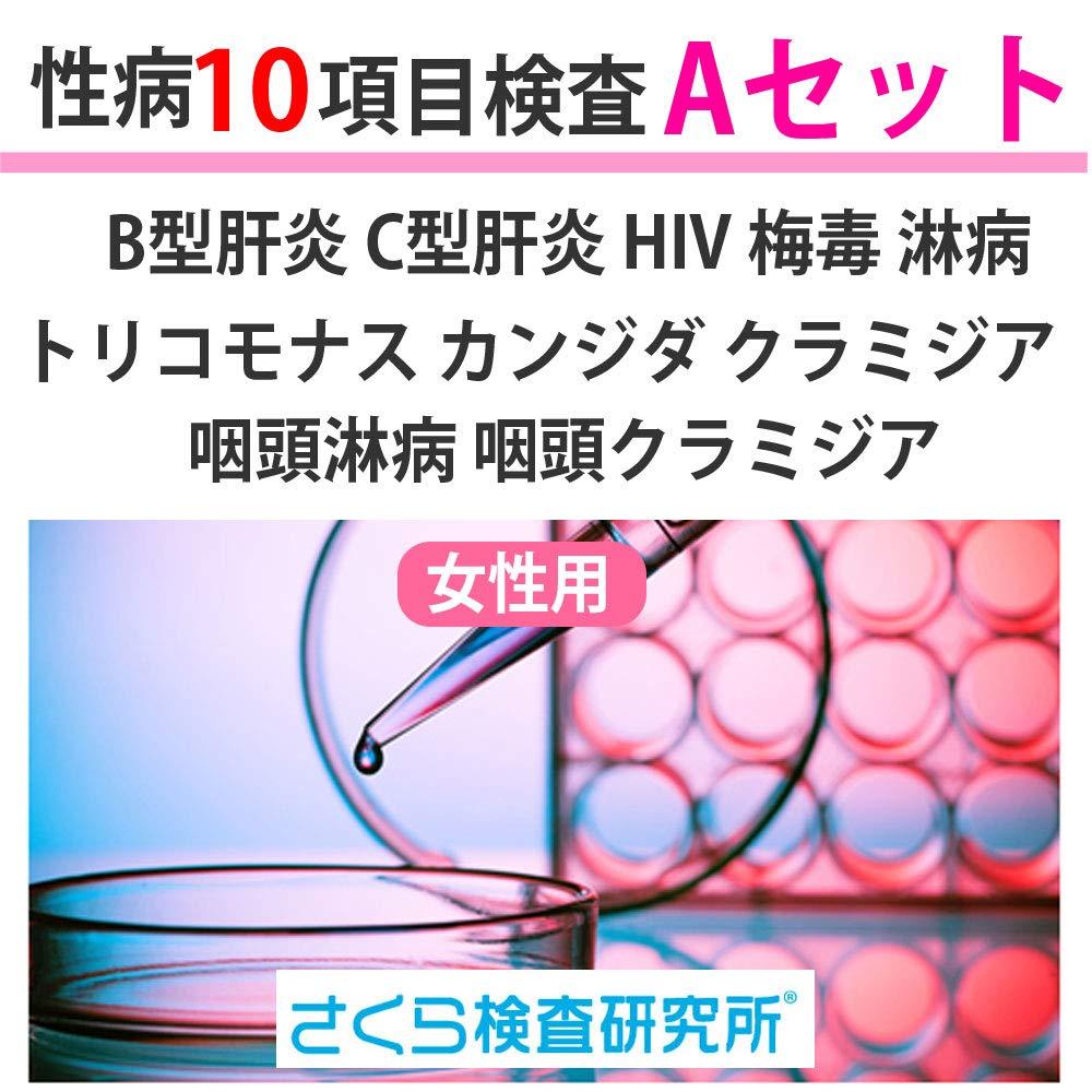 性病検査 Aセット 女性用 10項目 (B型肝炎 C型肝炎 HIV 梅毒 淋病 トリコモナス カンジダ クラミジア 咽頭淋病 咽頭クラミジア) さくら検査研究所 性病郵送検査セット   B008IXZHZE