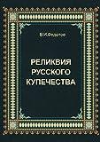 Реликвия русского купечества (Russian Edition)