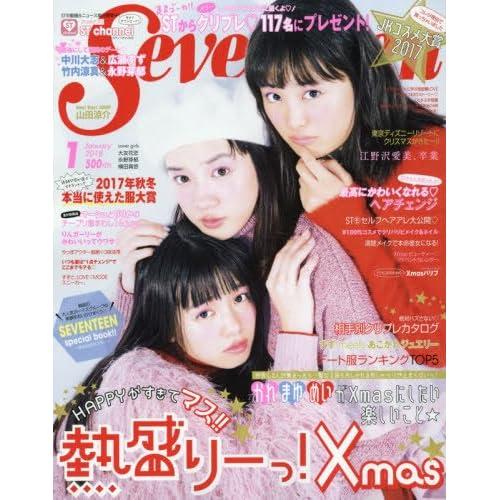 Seventeen 2018年1月号 表紙画像