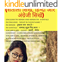 Santali & Hindi learning Ebook (2nd series)