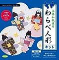Kimono Dolls Origami