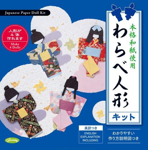 KIMONO DOLLS (Origami Kimono Dolls)