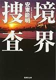 境界捜査 (捜査シリーズ) (集英社文庫)