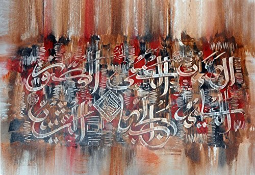 Hand Painted Oil On Canvas Individual Islamic Calligraphy - Asma ul Husna - Unframed by Islamic Art Online