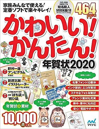 【Amazon.co.jp 限定】かわいい!かんたん!年賀状2020(塗り絵と筆ペン字練習シートPDF付き)