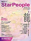 スターピープル―覚醒文化をつくる Vol.61 (StarPeople 2016 Winter)