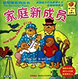 img - for By jian .bo dan The Berenstain Bears' New Baby - Billingual (Chinese Edition) [Paperback] book / textbook / text book