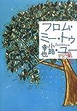 フロム・ミー・トゥ・ユー (8) (東京バンドワゴン)