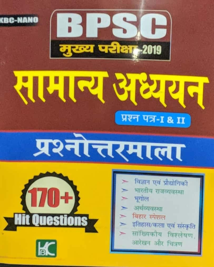 Amazon in: Buy BPSC MAINS 2019 GS 170+ HIT QUESTIONS ( HINDI