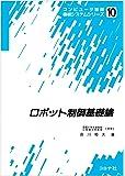 ロボット制御基礎論 (コンピュータ制御機械システムシリーズ)