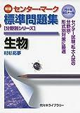 センター・マーク標準問題集生物―代々木ゼミナール (分野別シリーズ)