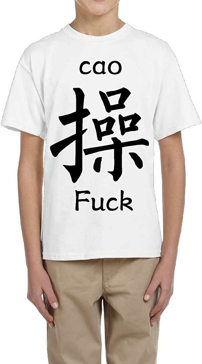 Chinese word for fuck