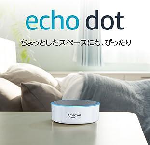 Echo Dot (エコードット) 第2世代 - スマートスピーカー with Alexa、ホワイト